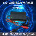 Battery Charger  CTEK 12V universal 4-20ah battery [big clip], 12V universal 4-20ah battery [small clip], 12v4-12ah battery [product prefix], 12v4-20ah running lamp [big clip]
