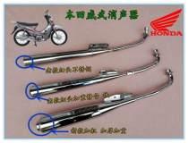 Motorcycle exhaust pipe Guan Xi 100-41