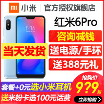 mobile phone Liusha gold Obsidian black cherry pink Bali Blue Red Flame 3+32GB4+32GB4+64GB Package 2 Xiaomi / Xiaomi Hongmi 6 Pro Double card and double standby Xiaolong 625 4GB3GB 4G all China Netcom Effective M1805d1se, m1805d1st, m1805d1sc (power adapter - mdy-08-ev output - 5 Red rice 6 Pro
