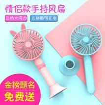 USB Fan пластик Glfs01 rabbit small fan Гол Classic pink Classic Blue Rabbit Pink Rabbit blue