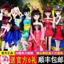 Doll / accessories Ordinary doll 2 years old, 3 years old, 4 years old, 5 years old, 6 years old, 7 years old, 8 years old, 9 years old, 10 years old, 12 years old, 13 years old, 14 years old Ye Luoli China [genuine] + official 6-Piece Set + freight insurance ≪ 14 years old DM007-T60LL Plastic