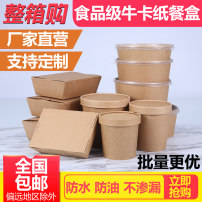 Disposable lunch box Chinese Mainland rectangle box 50 (including) - 80 (excluding) paper Self made pictures Ji Youan