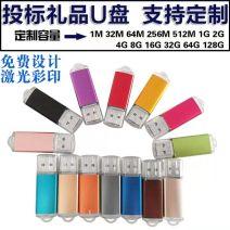 USB drive Create Yiyou Shop three guarantees USB2.0  Create Yiyou Bright color U disk Official standard configuration 128 [M] 256 [M] 512 [M] 1 [g] 2 [g] 4 [g] 8 [g] 16 [g] 32 [g] 64 [M] 32 [M] 1 [M] small capacity