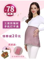 Radiation proof belly bag / tire protector Kangleshi Average size 55AAE707 Four seasons Silver fiber 55AAE707