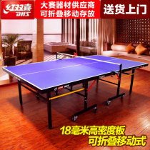 Table tennis table DHS / Double Счастье TK2010 Лето 2016
