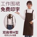 apron Sleeveless apron antifouling Korean style other Household cleaning Average size Yijiayi public yes Solid color