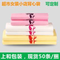 Gift bag / plastic bag 30cm*47cm*6cm Pink 50