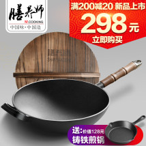 Wok General application of gas electromagnetic range Not easy to rust, less fumes, not easy to stick, no coating pot cast iron Shanyangshi-31cm cast iron pot (glass cover) shanyangshi-31cm cast iron pot (wood cover) 30cm Dietician Dietician-0011 Chinese Mainland Wooden lid 3.86kg 65cm*21.4cm*37cm