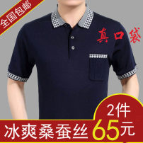 T-shirt Fashion City thin Others Short sleeve Shirt collar easy business affairs summer middle age routine Business Casual Rib  2019 Solid color Assembly mulberry silk Chinese culture No iron treatment