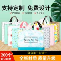Gift bag / plastic bag 50 per pack 35 wide * 25 high + 10 bottom