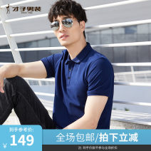 Polo shirt Tries / talent Business gentleman routine Pink yellow light green light blue dark blue gray white black jujube light card 165/84A 170/88A 175/92A 180/96A 185/100A Self cultivation Other leisure summer Short sleeve T82202E3521 Basic public routine youth other cotton other Spring 2020