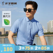 shirt other Tries / talent 38 39 40 41 42 43 44 Blue light blue routine Pointed collar (regular) Short sleeve Self cultivation Other leisure summer T10212E1121 youth Polyester fiber 48.5% viscose fiber (viscose fiber) 26.4% modal fiber (modal fiber) 25.1% Business Casual 2021 other Color woven fabric