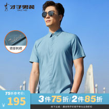 shirt Business gentleman Tries / talent 38 39 40 41 42 43 44 Light green blue light blue routine Pointed collar (regular) Short sleeve Self cultivation Other leisure summer T10212E0821 youth Business Casual 2021 Solid color Color woven fabric Spring 2021 Embroidery cotton other Less than 30%