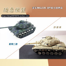Tank / military vehicle Other toys Chinese Mainland San Rong Over 14, 14 currency Plastic finished product Main battle tank