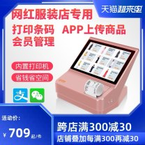Cash register touch screen Single screen Capacitive screen Miss rice 2GB Integrated machine 10.1 in M10 Official standard package 1 package 2 package 3 package 4 package 5 DDR3 nothing Four core 16GB nothing nothing nothing Shenzhen duduniu Technology Co., Ltd USB