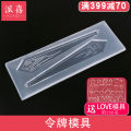 Other DIY accessories Other accessories other RMB 1.00-9.99 Token mold Paixi 964565215675124685485