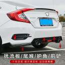 Surrounded by cars Vinoy  Ten generation Civic front shovel / side skirt / rear spoiler / tail throat Automobile modified parts other Small encirclement other Support installation Anterior lip + posterior lip Honda 2019, 2016, 2017 civic