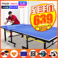 Table tennis table Jeeanlean / Jianlun KL301 Spring 2017
