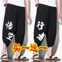 Casual pants Others Youth fashion M,L,XL,2XL,3XL,4XL,5XL routine Cropped Trousers Other leisure easy Micro bomb summer Large size Chinese style 2020 Medium low back Straight cylinder Haren pants Pocket decoration washing Ethnic style Sweat cloth Cotton and hemp