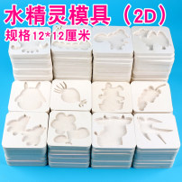 Other handmade DIY 3 years old, 4 years old, 5 years old, 6 years old, 7 years old, 8 years old, 9 years old, 10 years old, 11 years old, 13 years old, 14 years old and above 10-30 yuan