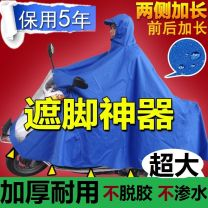 Poncho / raincoat oxford  XXXXL adult 2 people thick See description Motorcycle / battery car poncho ABCDEFGH 1.45kg zero point zero three Solid color