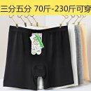 underpants female The average size is 70-110 Jin, the increase is 130-150 Jin, the extra large size is 150-200 Jin, and the large size is 110-130 Jin Other / other 1 Bamboo charcoal fiber boxer middle-waisted Simplicity Solid color 81% (inclusive) - 95% (inclusive) Cotton fabric Safety trousers