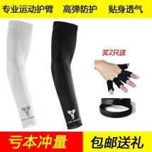 sport ware See description S one [suitable for less than 90 kg] m one [suitable for less than 110 kg] l one [suitable for less than 145 kg] XL one [suitable for more than 145 kg] Elbow protector Badminton table tennis basketball bicycle volleyball equipment fitness five thousand and nine