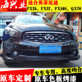 Surrounded by cars foryou Automobile modified parts other Small encirclement Side skirt Support installation Anterior lip + posterior lip Infiniti