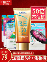 Sunscreen Proya / pellea Normal specification Modify skin color, moisturize, replenish water, prevent sun blemish and brighten complexion. yes June 3, 2020 to June 2, 2021 SPF50 Sunscreen / Cream Any skin type ma'am PA+++ face China 45g/ml55g/ml 2015 4 years Guozhuang Tezi g20150566 December