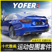 Surrounded by cars XD / Xiaodun AD154 Automobile modified parts ABS Small encirclement Support installation Anterior lip + posterior lip Honda 2021, 2018 Accord 10