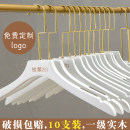 coat hanger 10 wood other public 38CM Wardrobe / cloakroom Solid color Nordic style yes adult