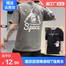T-shirt Youth fashion routine M L XL 2XL 3XL 4XL Short sleeve Crew neck standard Other leisure summer Polyester fiber 90% polyurethane elastic fiber (spandex) 10% teenagers routine tide other Spring 2021 Cartoon animation Cartoon animation No iron treatment Pure e-commerce (online only)