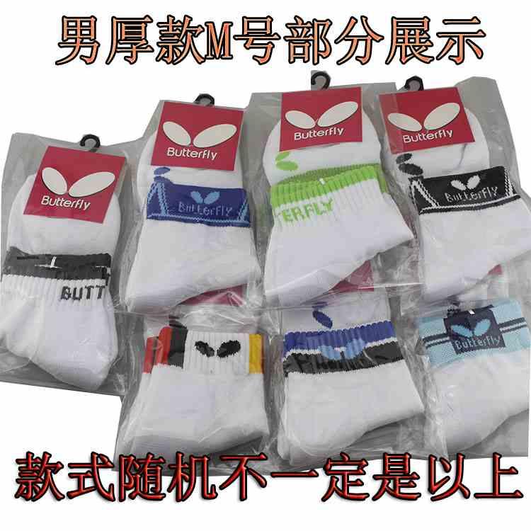 Table tennis socks