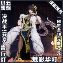 Cosplay women's wear suit Pre sale Over 14 years old Deposit for clothes (18 to 38), deposit for wigs (10 to 18), deposit for props (30 to 50) game Xiao Wu Piao Piao Royal sister fan Qipao
