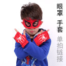 glove One eye mask, one glove, one Batman mask Average size [suitable for 2-20 years old] male KD cotton S11312