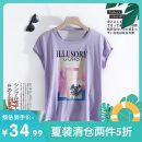 T-shirt White, purple S,M,L,XL,2XL Summer 2020 Short sleeve Crew neck easy Regular routine commute cotton 96% and above 25-29 years old Korean version other Other / other C304B0482