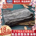 Kelp Dry aquatic products Chinese Mainland Zhejiang Province Taizhou City 500g packing Single item China SC12233108101488 Wenling Haihui Food Co., Ltd West side of Linshi Road, Shangma Industrial Zone, Shitang Town, Wenling City, Taizhou City, Zhejiang Province Keep in a cool, dry and dark place 500g