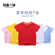 T-shirt Animation for a rest 80cm (recommended height 74-80cm) 90cm (recommended height 81-90cm) 100cm (recommended height 91-100cm) 110cm (recommended height 101-110cm) 120cm (recommended height 111-120cm) 130cm (recommended height 121-130cm) 140cm (recommended height 131-140cm) neutral summer