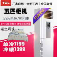 air conditioner Heating and cooling auxiliary Five Constant speed Level 3 white 48-75㎡ Cabinet TCL KFRd-120LW/C23S Chinese Mainland Does not support intelligence TCL 540x415x1775mm 4000W 54dB 65kg 4162W 2010-1 12000W 13200W 632x1893x535mm 940x340x1250mm 117kg 62dB National joint guarantee 4th floor