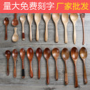 Spoon Set / fork chopsticks Chinese Mainland wood Self made pictures 03-1