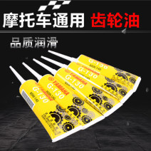 lubricant 4 pieces of gear oil