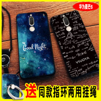 Mobile phone cover / case Beckbecker Simplicity Huawei / Huawei Huawei maimang 6 Protective shell silica gel Huawei maimang 6