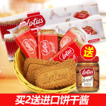 Crisp biscuit packing Caramel biscuit 312.5g * 2 Belgium 625g Lotus / Heqing 385 days Vyrobce vyrobca (lotus, Belgium) Lotus Bakeries NV Gentstraat52-9971 Lembeke 03-5220-6450 Please refer to the product packaging instructions The packing instructions shall prevail Others sugary other no Import