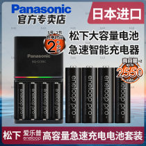 Panasonic Elop High capacity No. 5 No.7 rechargeable battery SLR camera flash lamp KTV wireless Microphone Japan Import Battery 55 rapidly intelligence Charger suit 1.2V Nickel metal hydride battery
