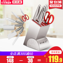A complete set of kitchen knives 60 & deg; and below Cook King 10cm yes 7 pieces 400 series stainless steel WG14467 Seven piece set Chinese Mainland Chinese style public 2.5kg Daily gift giving 10*8*2 Cook King / cook King