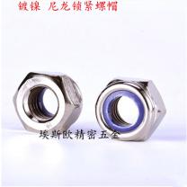 Nut Locking carbon steel Lock nut national standard Grade 8