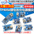 Power module Risym Lithium battery charging board - micro with protection