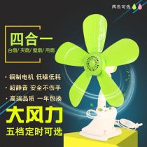 Mini fan Other / other other Chinese Mainland FC-490 public like a breath of fresh air Zero point eight