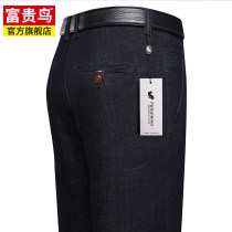 Jeans Business gentleman FGN / rich bird 28 29 30 31 32 33 34 35 36 38 40 42 Dark blue black thick Micro bomb Heavy denim w109FGN-XTNLW6D711 trousers Polyester 33.7% cotton 33.4% viscose (viscose) 31.2% polyurethane elastic (spandex) 1.7% autumn middle age middle-waisted Loose straight tube 2020