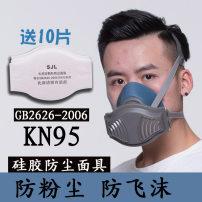 Mask China GB 2626 standard dustproof 2010-c mask (including a piece of cotton), 2017-c1 mask (including a piece of cotton), 2017-c2 mask (including a piece of cotton), 2012-c1 mask (including a piece of cotton) + 10 pieces of cotton, 2012-c2 mask (including a piece of cotton) + 10 pieces of cotton